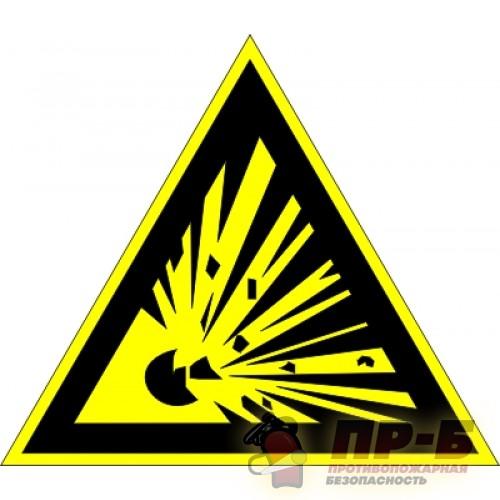 Взрывоопасно - Предупреждающие знаки