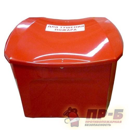 Ящик для песка и ветоши 0,5 м3 пластиковый - Изделия из композиционных материалов (армированный пластик)