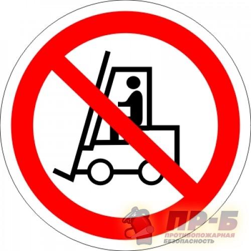 Запрещается движение средств напольного транспорта - Запрещающие знаки