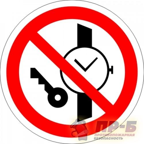 Запрещается иметь при (на) себе металлические предметы (часы и т.п.) - Запрещающие знаки