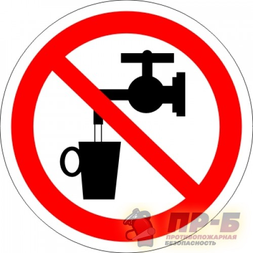 Запрещается использовать в качестве питьевой воды - Запрещающие знаки