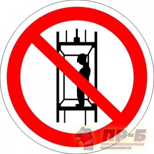 Запрещается подъем (спуск) людей по шахтному стволу (запрещается транспортировка пассажиров) - Запрещающие знаки