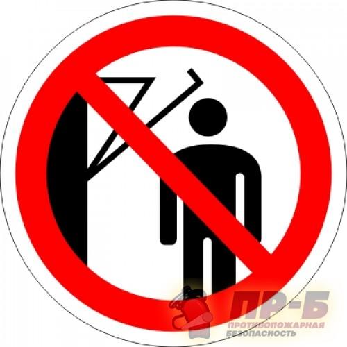 Запрещается подходить к элементам оборудования с маховыми движениями большой амплитуды - Запрещающие знаки