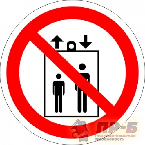 Запрещается пользоваться лифтом для подъема (спуска) людей - Запрещающие знаки