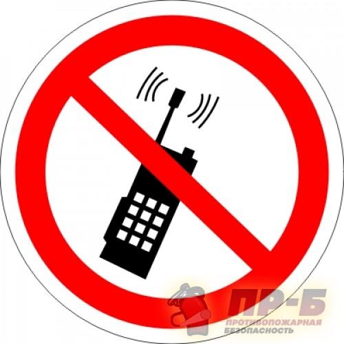 Запрещается пользоваться мобильным телефоном или рацией - Запрещающие знаки
