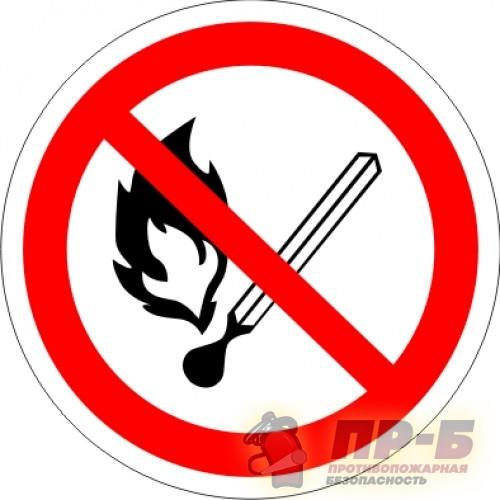 Запрещается пользоваться открытым огнем и курить - Запрещающие знаки