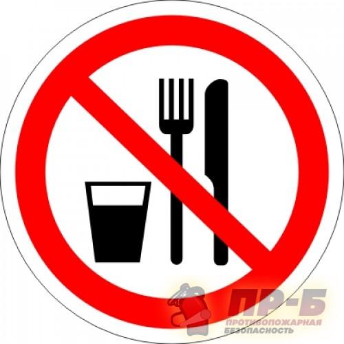 Запрещается принимать пищу - Запрещающие знаки