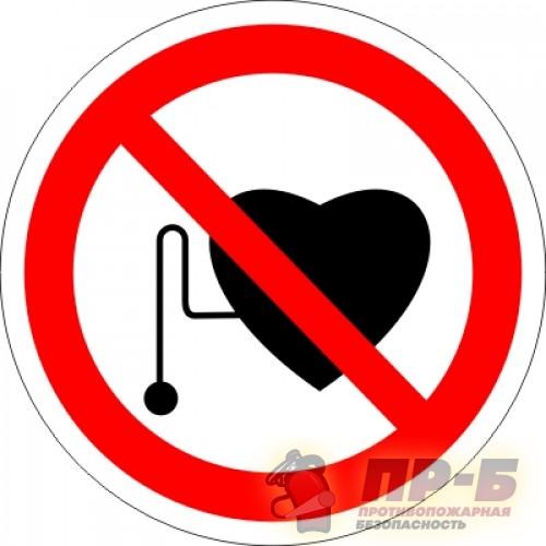 Запрещается работа людей со стимуляторами сердечной деятельности - Запрещающие знаки