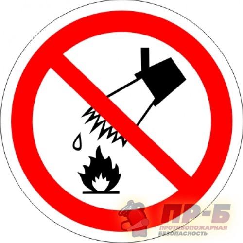 Запрещается тушить водой - Запрещающие знаки