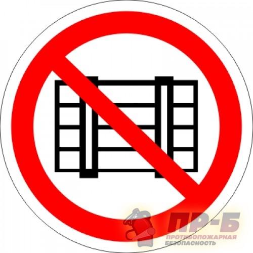 Запрещается загромождать проходы и (или) складировать - Запрещающие знаки