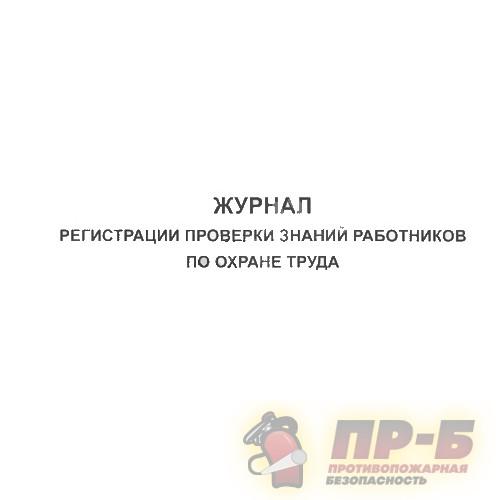 Журнал регистрации проверки знаний работников по охране труда - Журналы