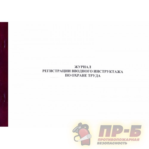 Журнал регистрации вводного инструктажа - Журналы