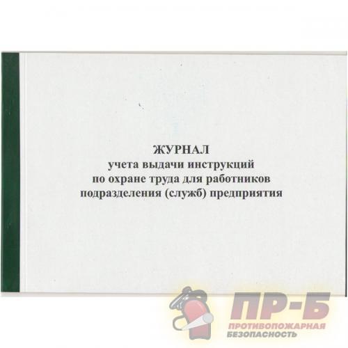 Журнал учета выдачи инструкций по охране труда для работников подразделения предприятия - Журналы