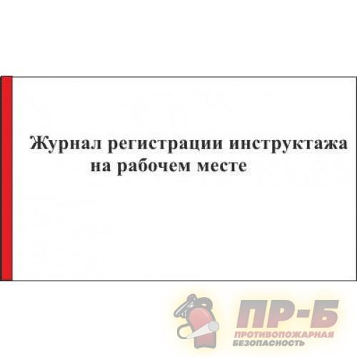 Журнал регистрации инструктажа на рабочем месте - Журналы